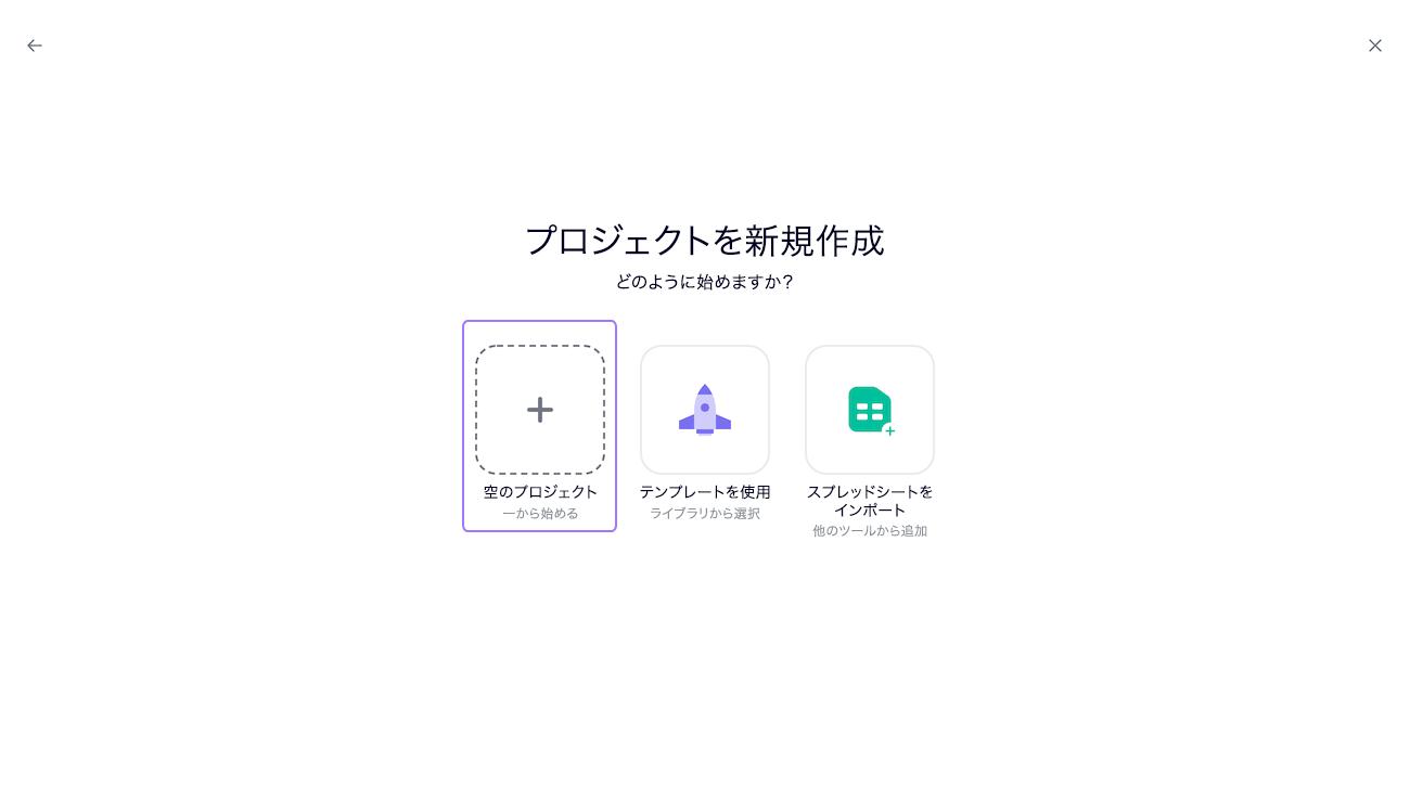 プロジェクトを作成 2