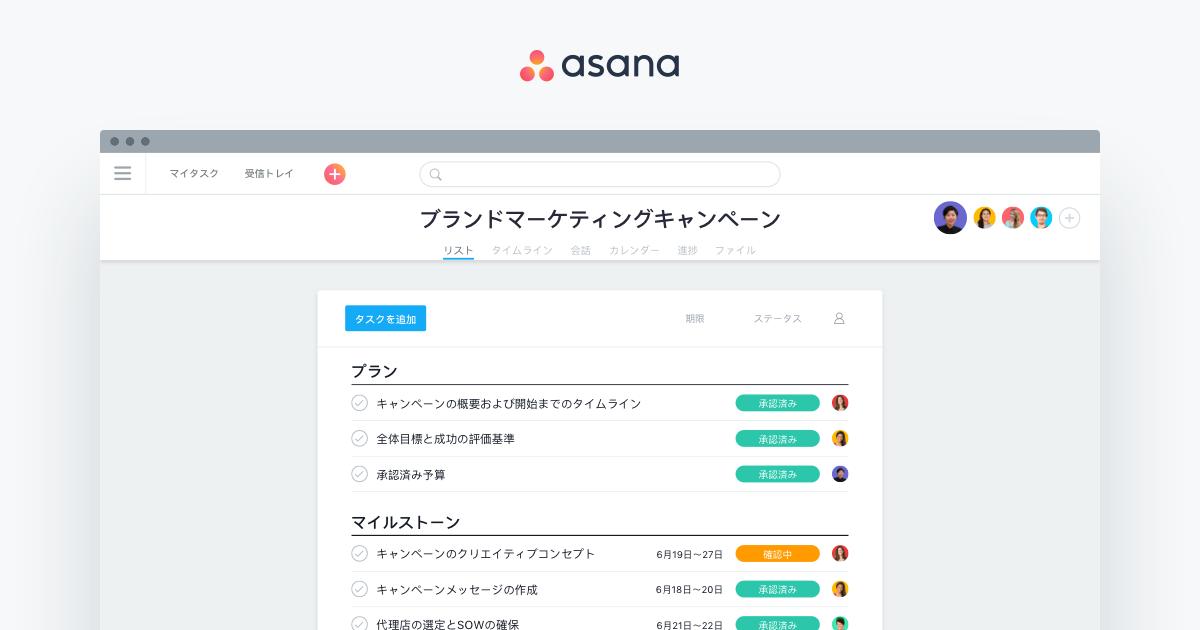 Asana ワークマネジメント - 機能、使用方法、および製品 • Asana